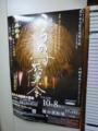 こうのす花火大会のポスター。