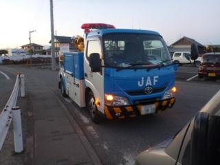 JAFさんが到着しました。