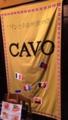 鴻巣駅東口のワインバー CAVOさんです。