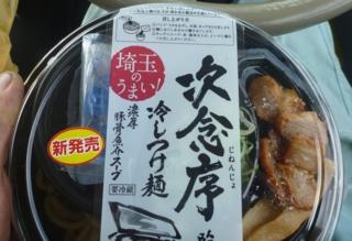 埼玉のうまい!次念序監修冷しつけ麺  - ローソン。