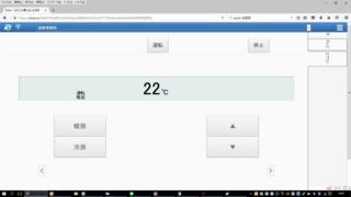 パソコンでのWebベースの操作画面です。