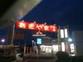 夜は、鴻巣あきやまで電気工事組合行田支部屈巣地区の総会です。