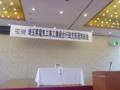 28年度の埼玉県電気工事組合行田支部の通常総会です。