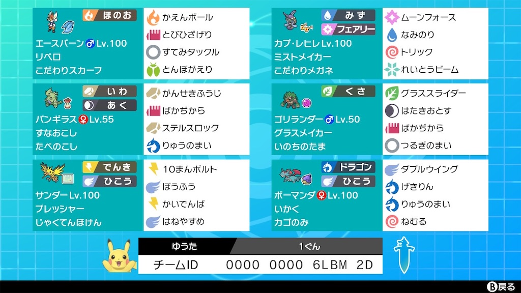 f:id:uttsu26_pokemon:20210201101059j:image