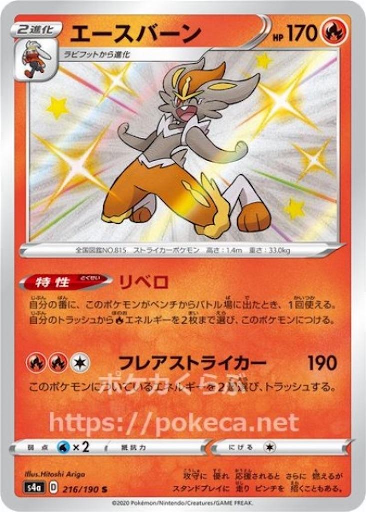 f:id:uttsu26_pokemon:20210201104359j:image