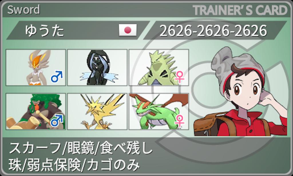 f:id:uttsu26_pokemon:20210201210328p:image