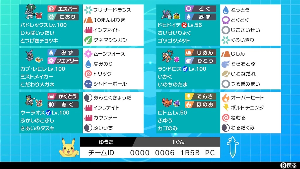 f:id:uttsu26_pokemon:20210502214920j:image