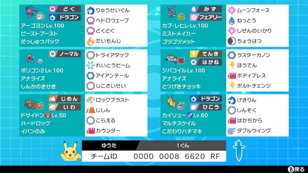 f:id:uttsu26_pokemon:20210601222455j:image