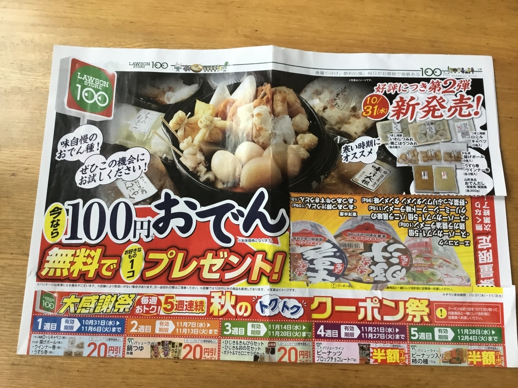 f:id:utukusiihibi43:20181031141208j:plain