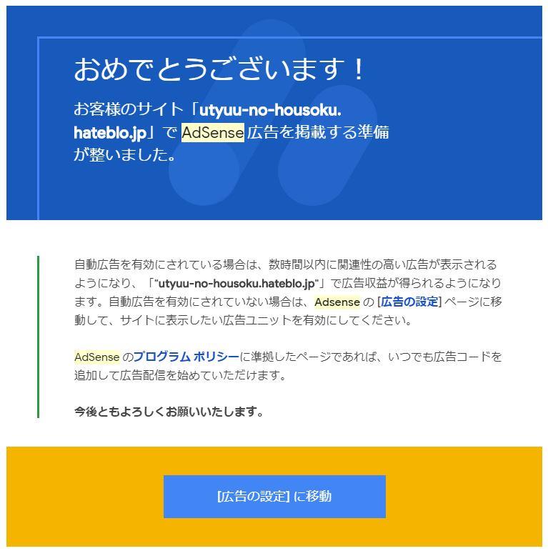 f:id:utyuu_no_housoku:20181231195354j:plain