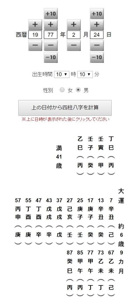 f:id:utyuu_no_housoku:20190105180442j:plain