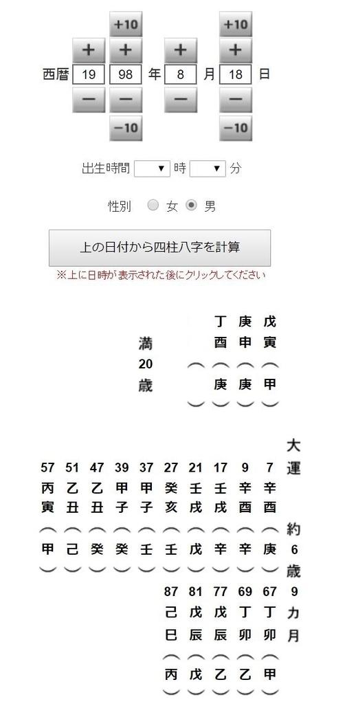 f:id:utyuu_no_housoku:20190105190915j:plain