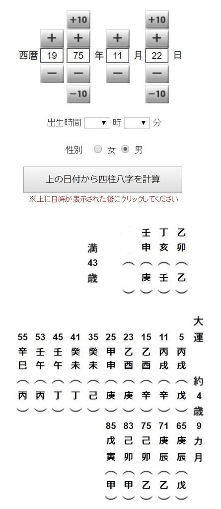 f:id:utyuu_no_housoku:20190107165546j:plain