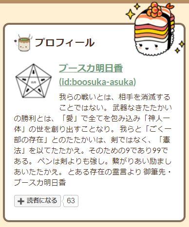 f:id:utyuu_no_housoku:20190305020209j:plain