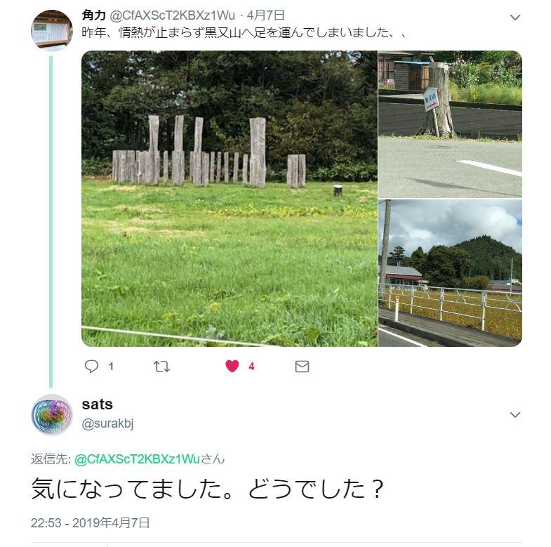 f:id:utyuu_no_housoku:20190409194738j:plain