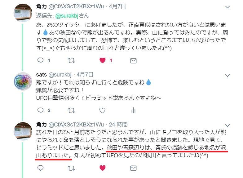 f:id:utyuu_no_housoku:20190409194801j:plain