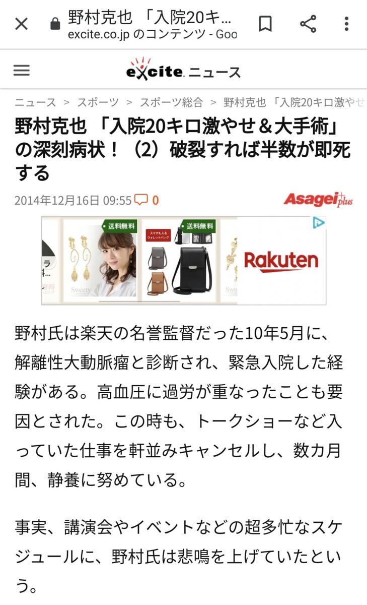 f:id:utyuu_no_housoku:20210106213152p:plain