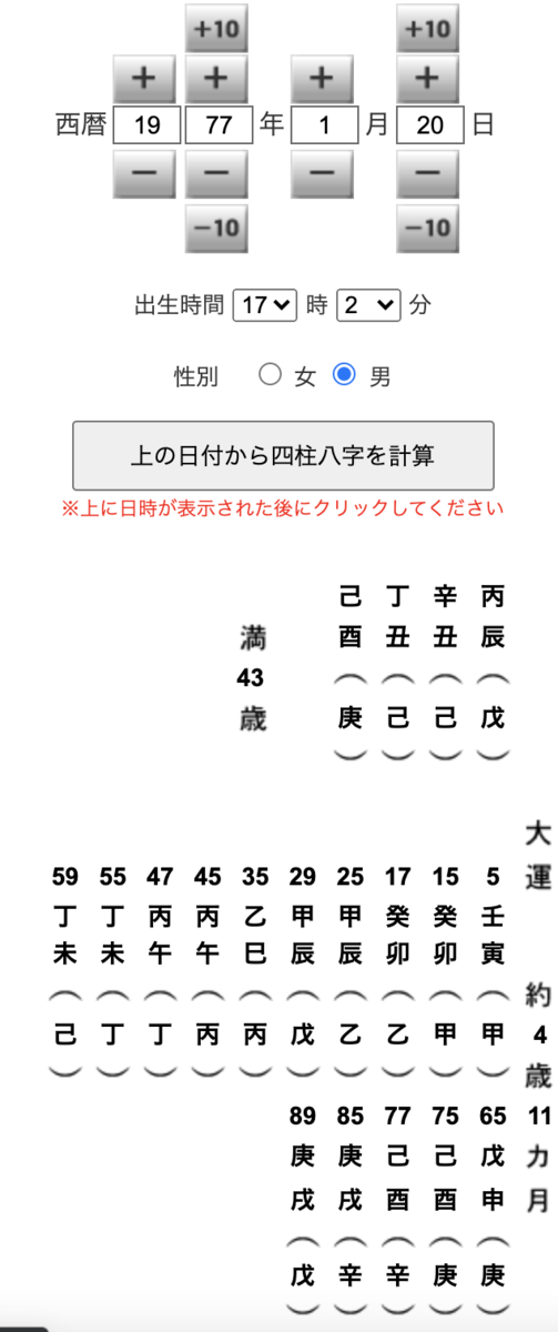 f:id:utyuu_no_housoku:20210106213439p:plain