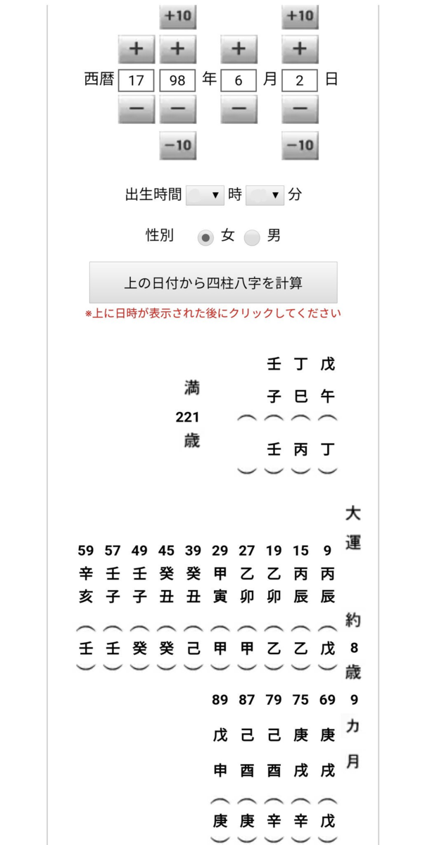 f:id:utyuu_no_housoku:20210107112809p:plain