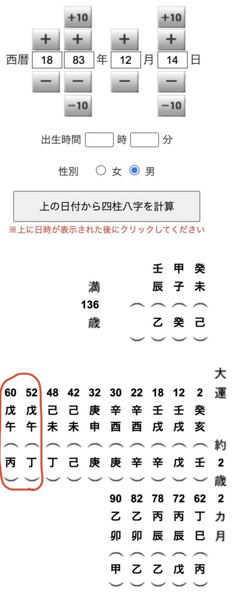 f:id:utyuu_no_housoku:20210107124252p:plain