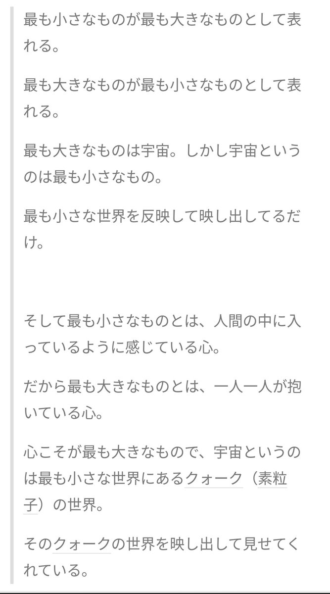 f:id:utyuu_no_housoku:20210107192331p:plain