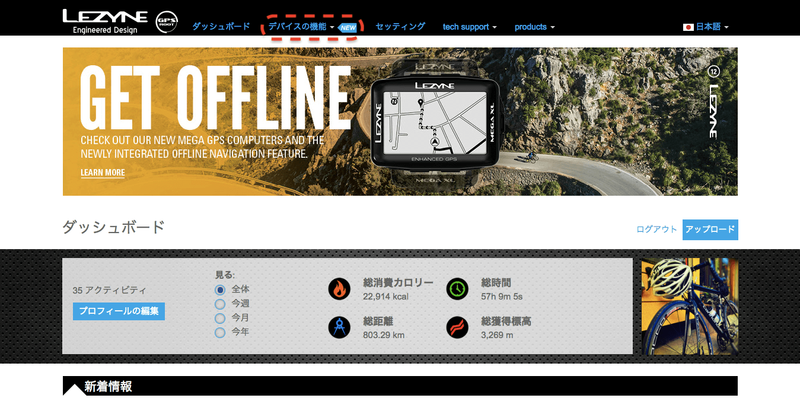 lezyne offline map
