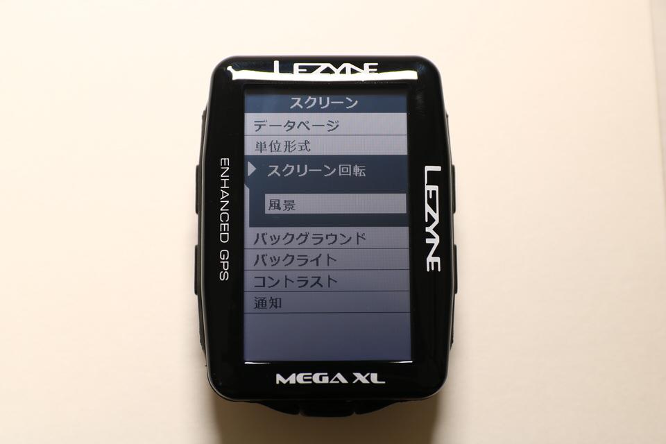 LEZYNE MEGA GPSのディスプレイ回転の設定方法