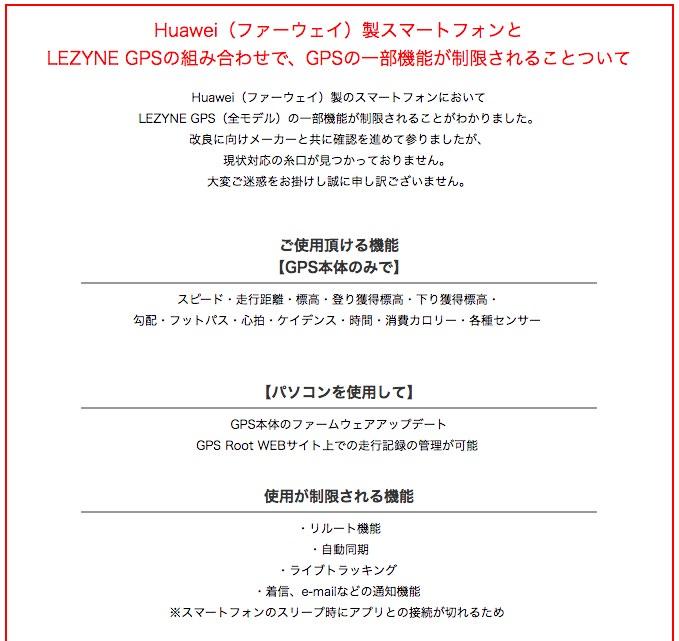 lezyne_huawei