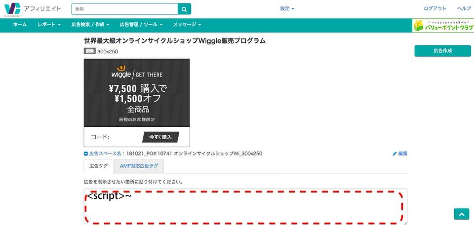 Wiggle 広告