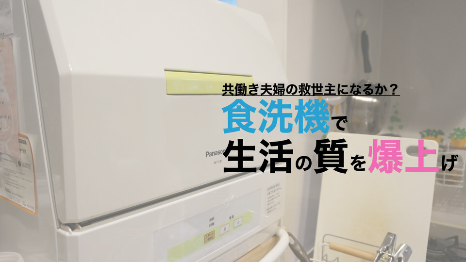 共働き夫婦に食洗機がおすすめ