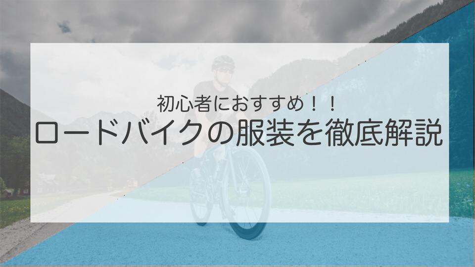 ロードバイクのオススメの服装をアイテム別に紹介