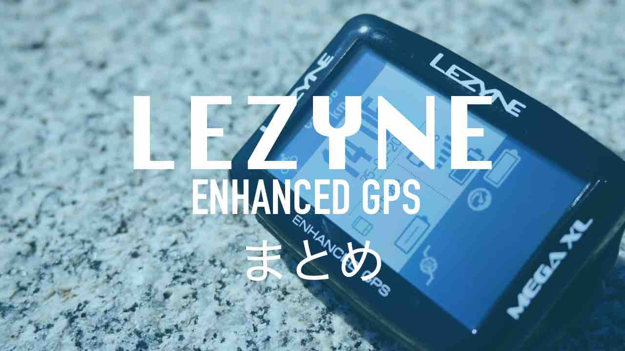 今話題のレザインのGPSサイコンをまとめてみた。【LEZYNE GPS】