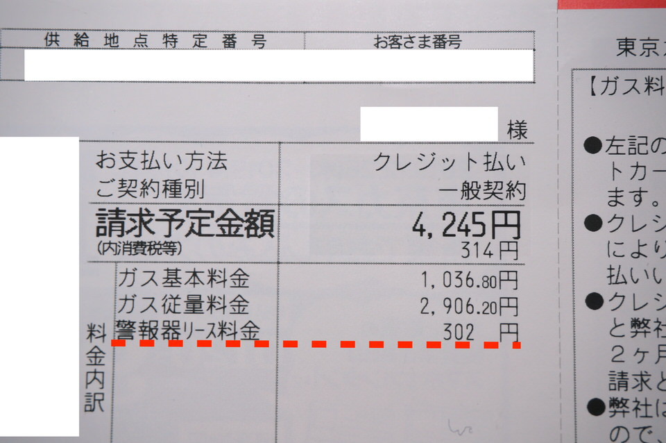 ガス警報器リース料金
