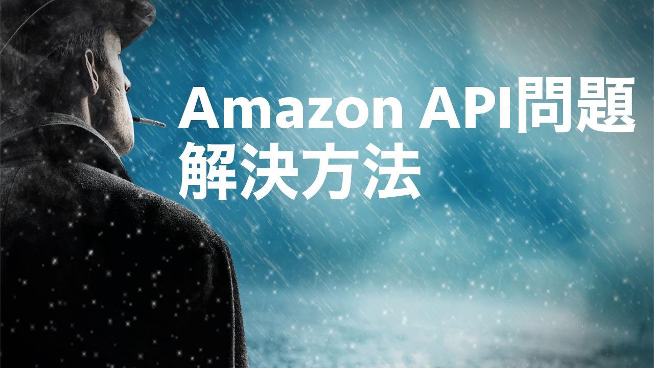 Amazon カエレバ API問題の解決方法