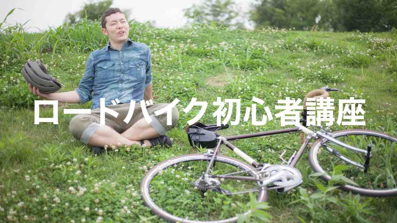ロードバイク初心者向けまとめ記事