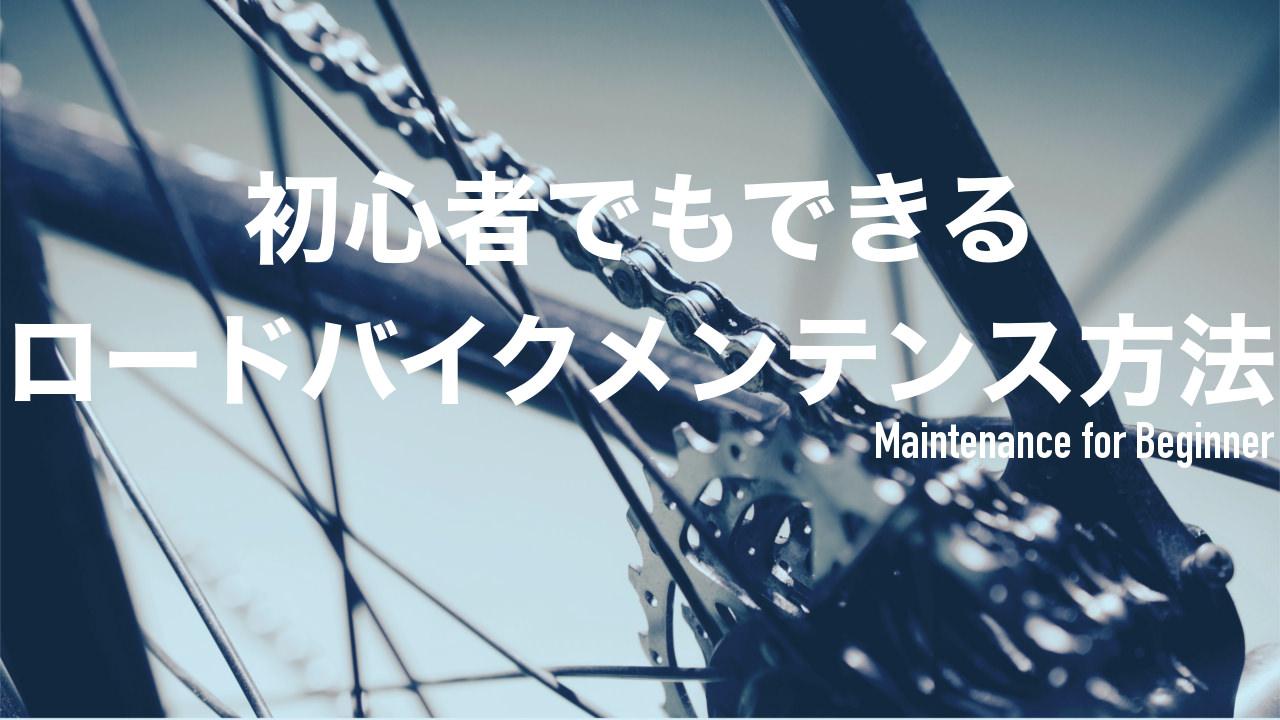 初心者でもできるロードバイクメンテナンス方法まとめ