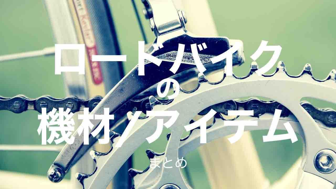 ロードバイク用機材/アイテムまとめ