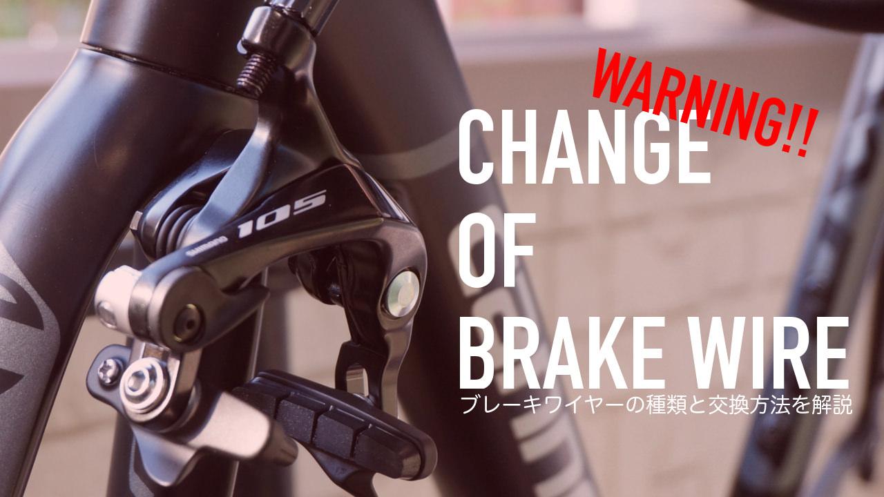 ロードバイクのブレーキワイヤー交換方法