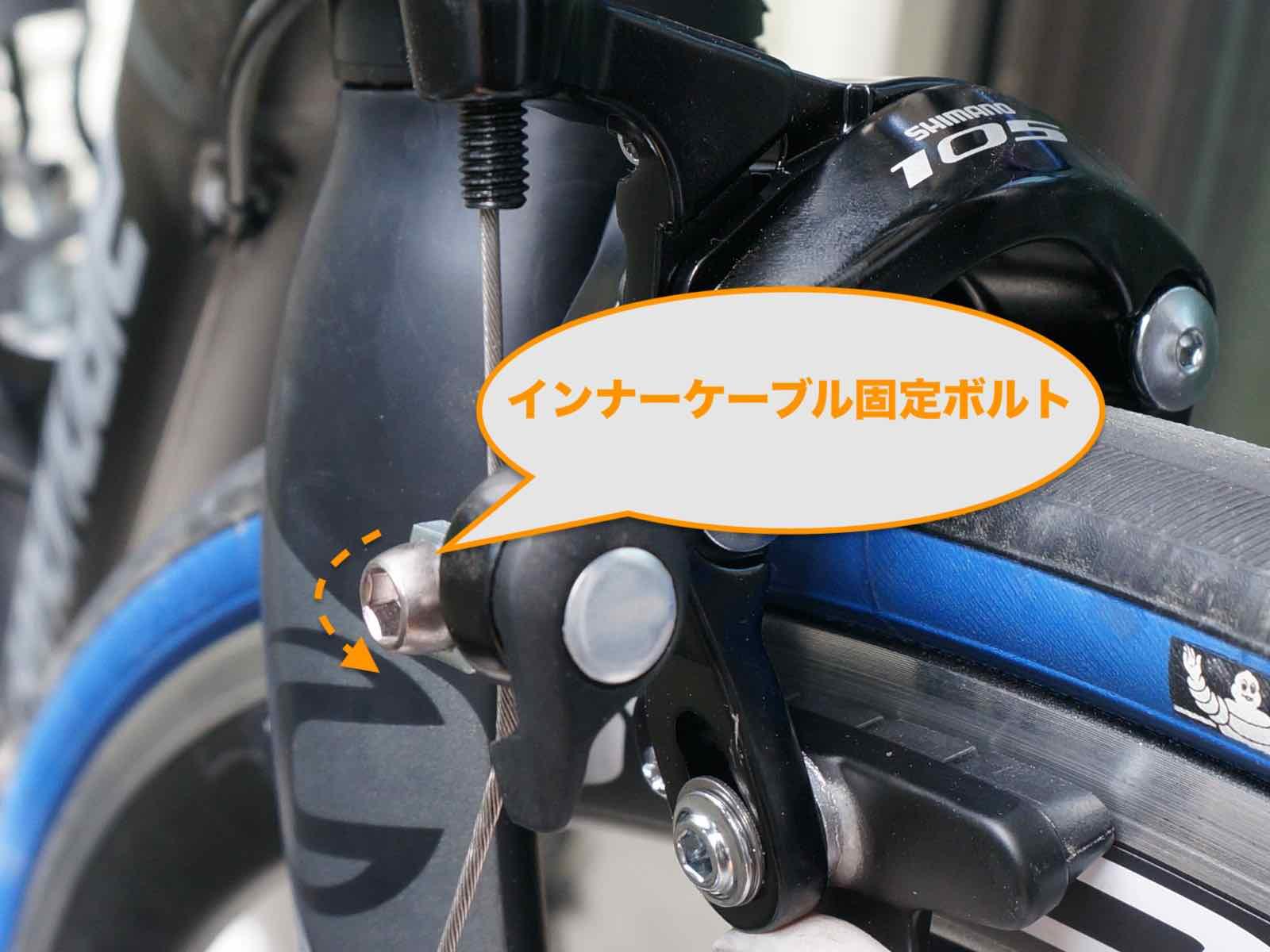 インナーケーブル固定ボルトを緩めてブレーキワイヤーを抜く
