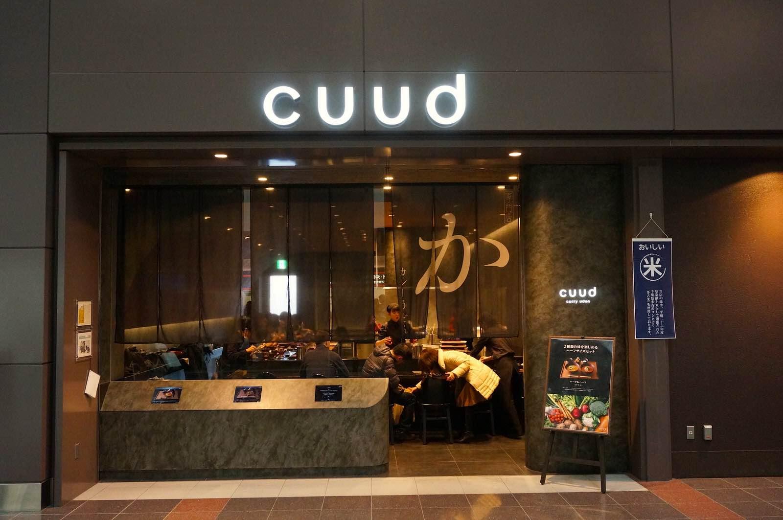 和出汁でつくるスパイスの効いたカレーうどんのお店「cuud」(クウド)