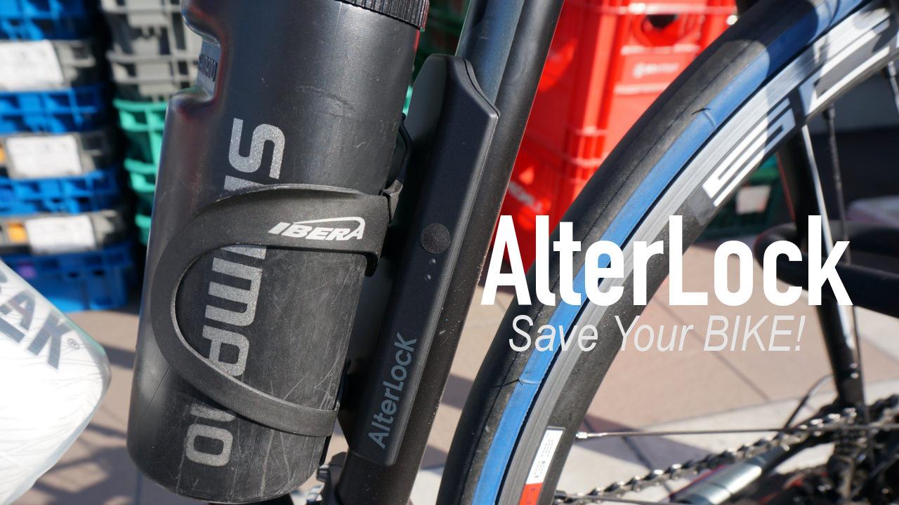 ロードバイク盗難対策アイテムAlterLock(オルターロック)のレビュー