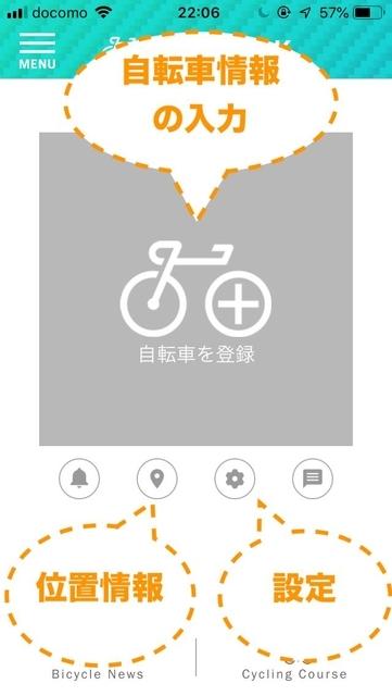 Alterlock(オルターロック)アプリホーム画面