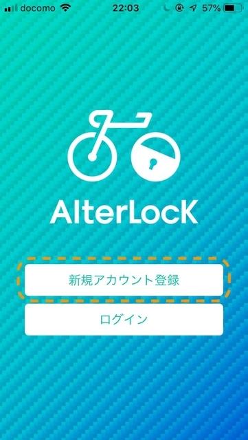 Alterlock(オルターロック)アプリアカウントの作成