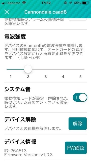 AlterLock(オルターロック)アプリの設定