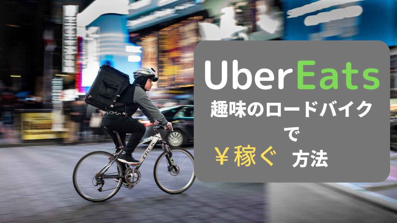 【Uber Eats × 副業】週末ライダー必見!趣味のロードバイクで稼ぐ方法