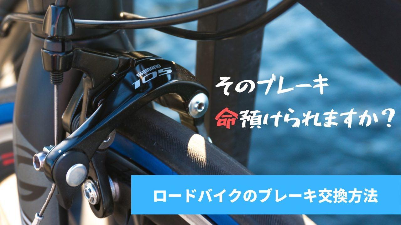 ロードバイクブレーキ交換方法