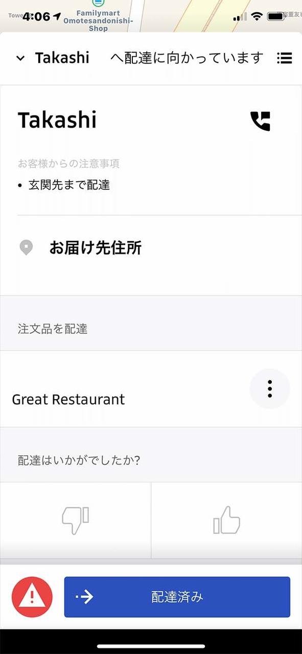 uber eats 配達アプリ メッセージ画面