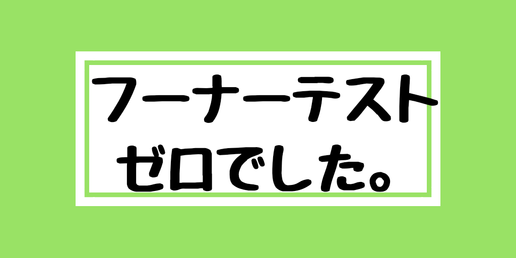 f:id:uuuta1122:20181105202518p:plain