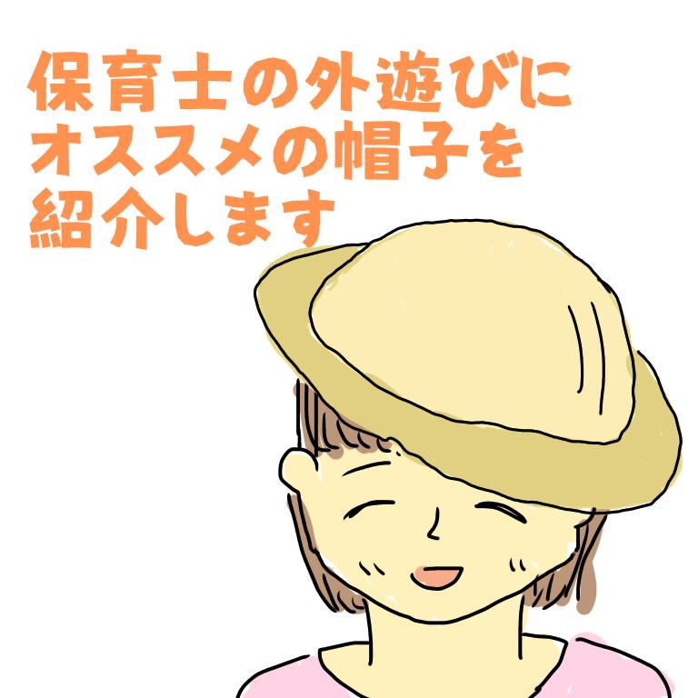 保育士 帽子