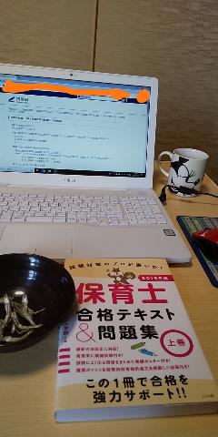 保育士試験 勉強